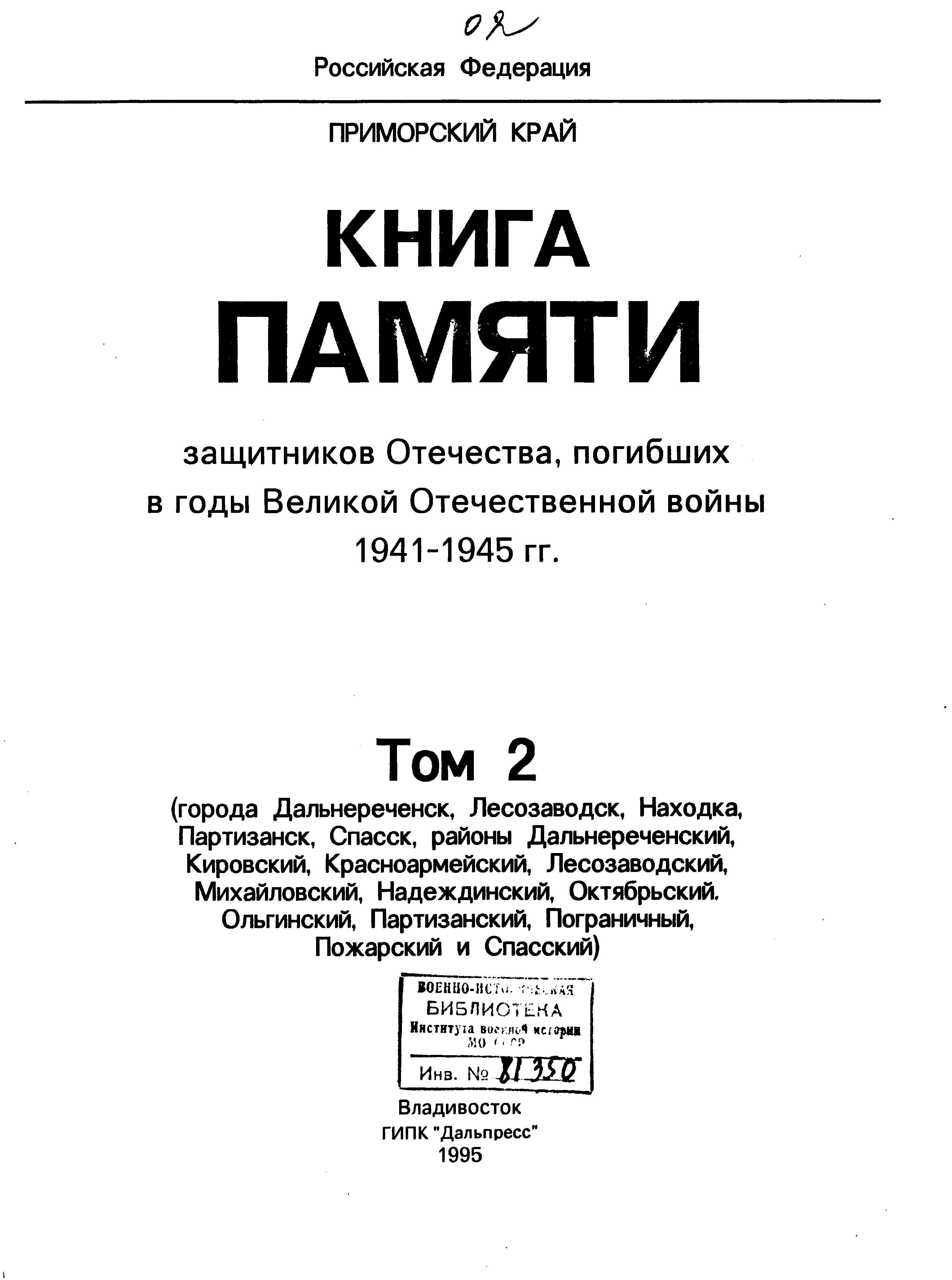 текст документы и материалы башкирии в годы вов технических