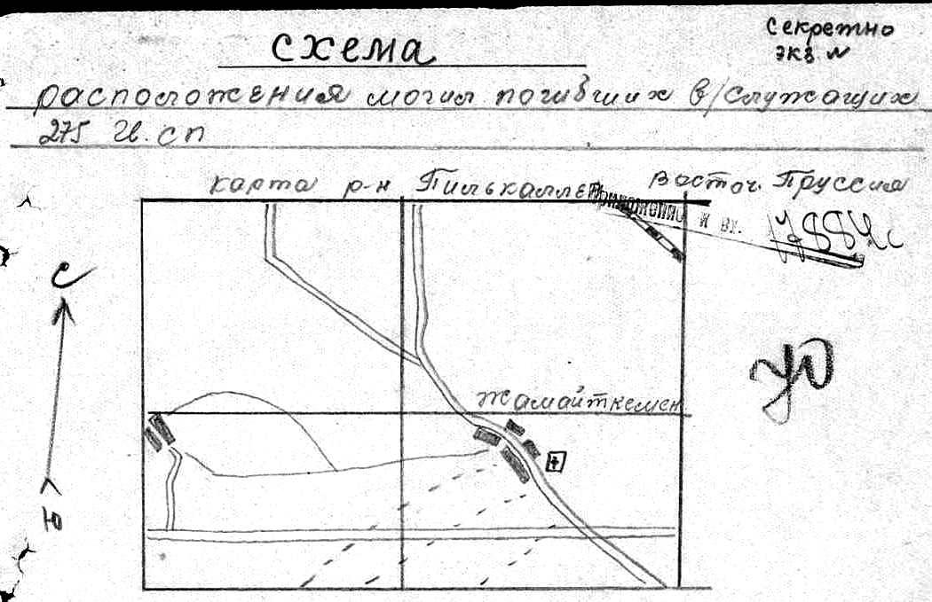 СХЕМЫ воинских захоронений 91-й гв. стрелковой дивизии.  Январь 1945 года.