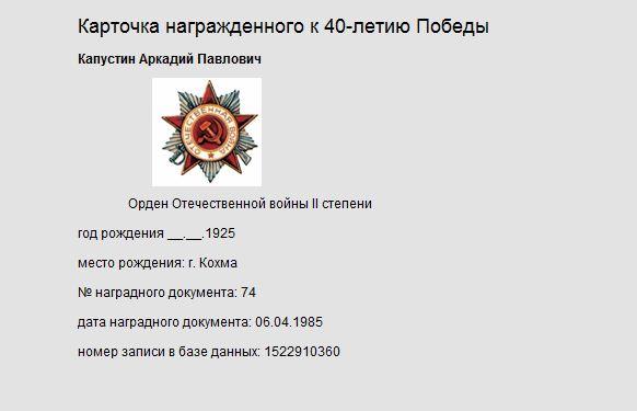 Помогите найти - Капустин Аркадий Павлович