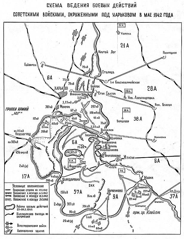 Бои 11 – 16 мая 1942 года.